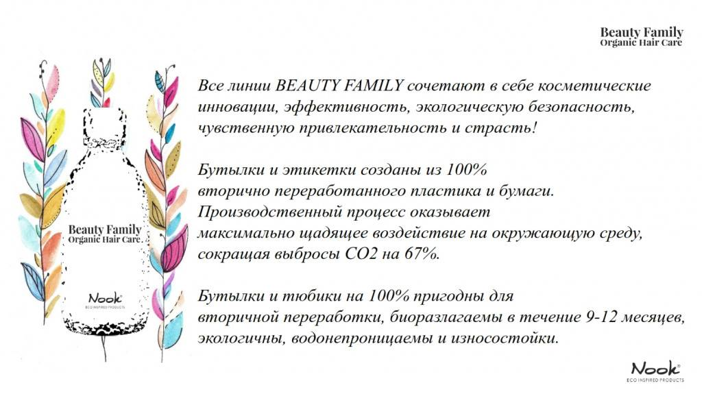 Beauty family_002.jpg